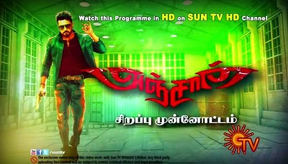ANJAAN Movie Sirappu Munnottam | Dt 01-05-14 Sun Tv  May Day Special Full Program Show Youtube HD Watch Online