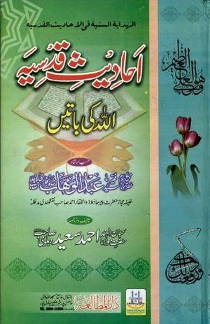 Ahadith -e- Qudsiyah By Shaykh Ahmad Saeed Dehlvi