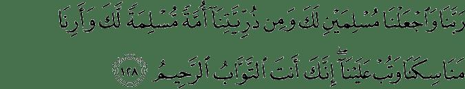 Surat Al-Baqarah Ayat 128