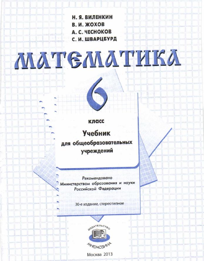 Решебники по математике за 5 класс