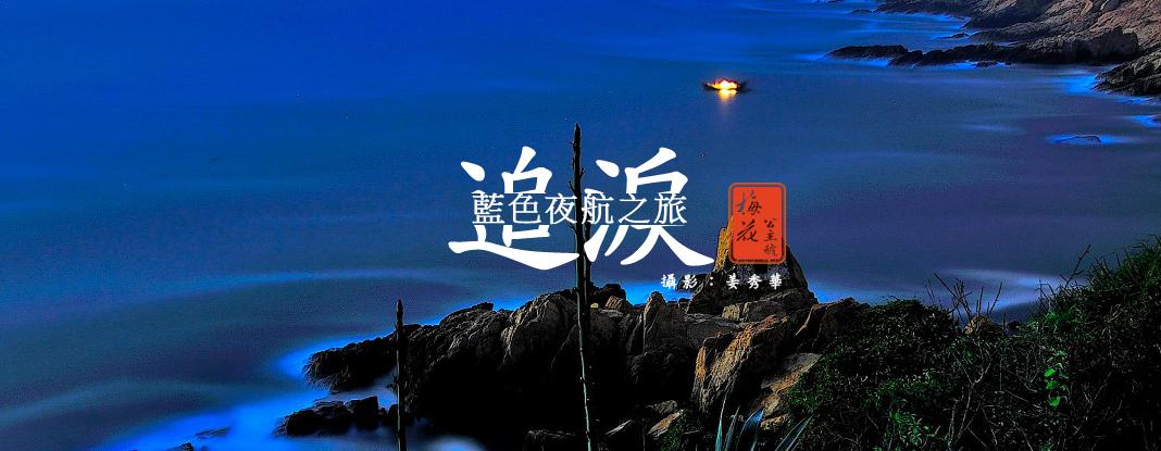 梅花公主號民宿