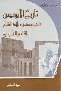 تاريخ الأيوبيين في مصر وبلاد الشام وإقليم الجزيرة - محمد سهيل طقوش