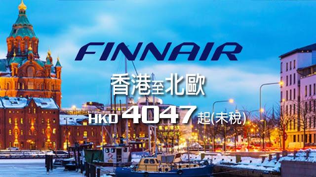 芬蘭航空Finnair 香港飛北歐城市HK$4,047起,限時7日!