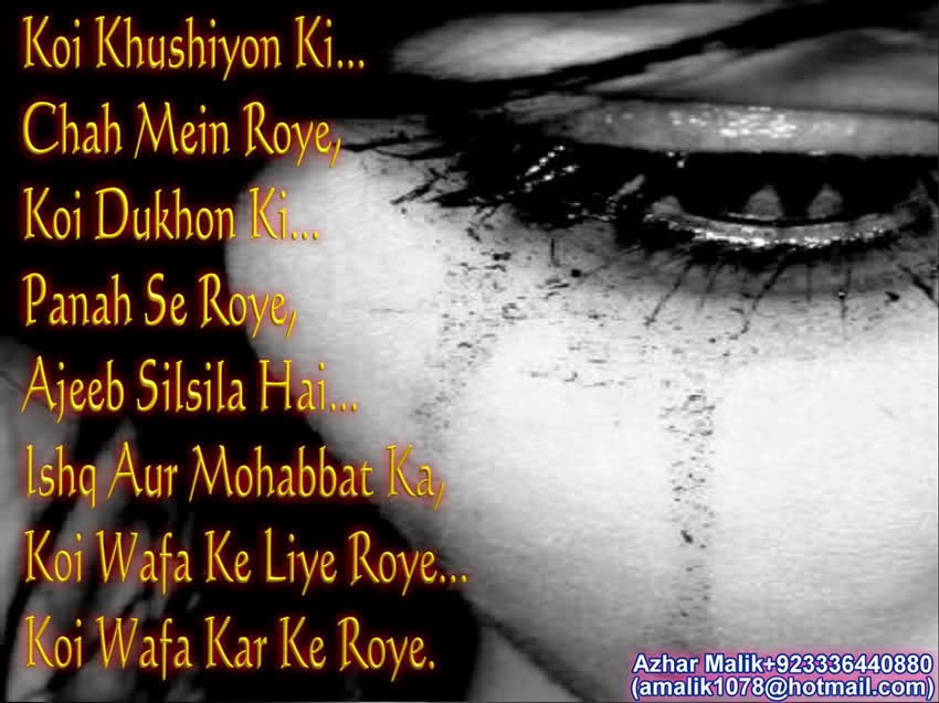 Sad Love Wallpaper In English : Hindi Shayari Dosti In English Love Romantic Image SMS Photos Impages Pics Wallpapers: Hindi ...