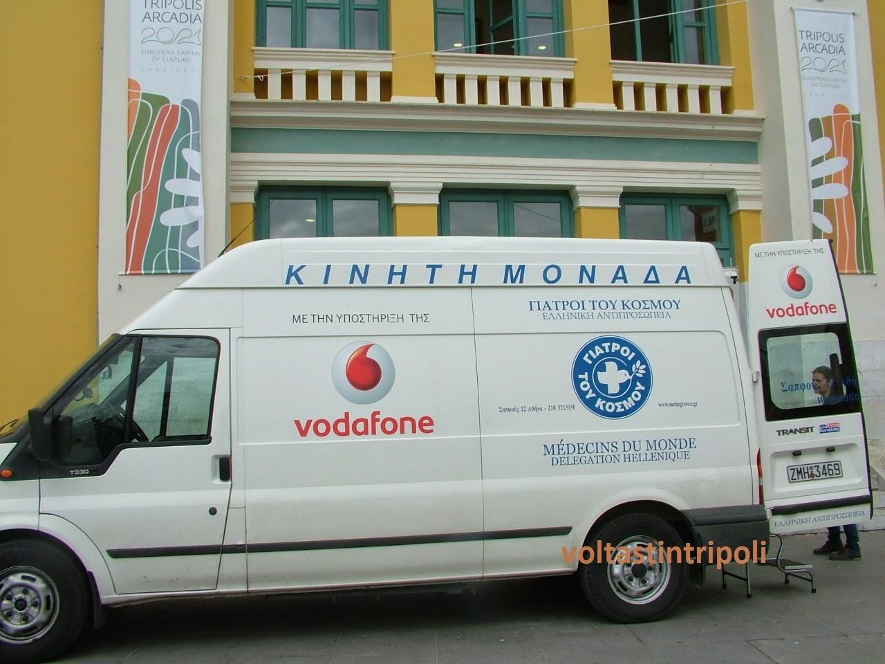 Δωρεάν εμβόλια και οδοντιατρικές συμβουλές σήμερα στην Τρίπολη!!
