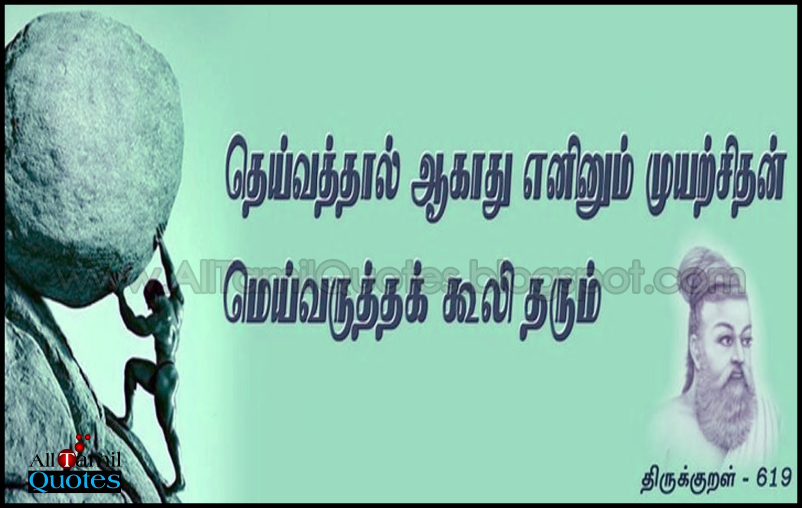 Nice Quotes And Wallpapers In Tamil