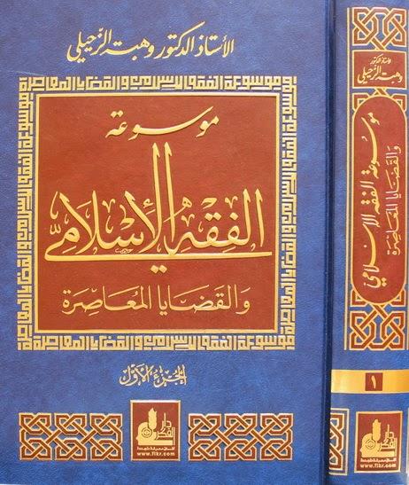 موسوعة الفقه الاسلامي والقضايا المعاصرة