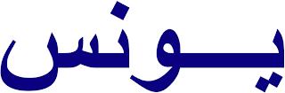 kaligrafi Arab yang artinya Yunus