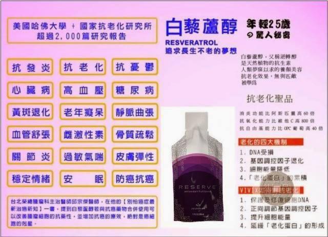 http://jeunesseluckyhome.blogspot.ca/2015/04/jeunesse-reserve-antioxidant-fruit.html