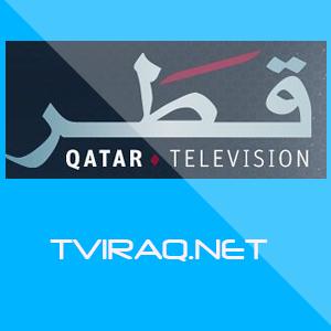 قناة قطر بث مباشر Qatar TV HD LIVE
