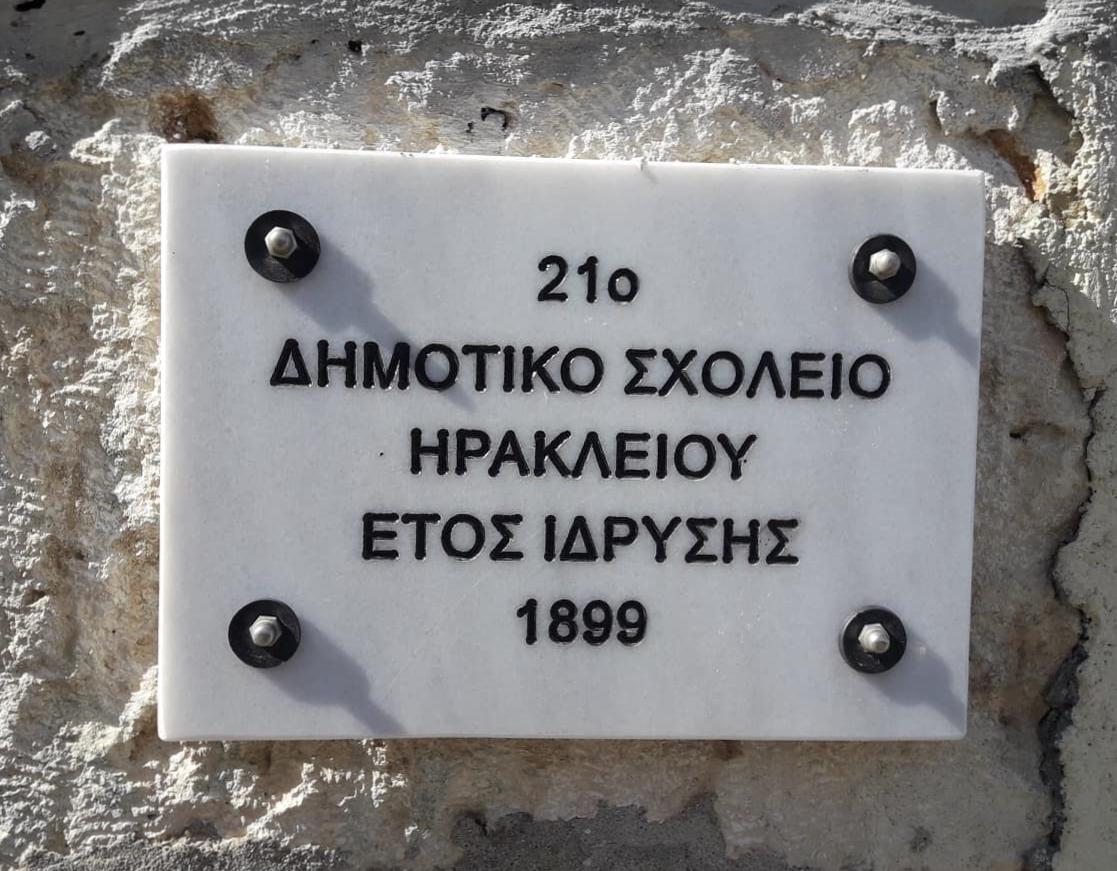 ΕΤΟΣ ΙΔΡΥΣΗΣ ΣΧΟΛΕΙΟΥ