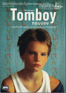 Tom Boy ทอมบอย [พากย์ไทย]