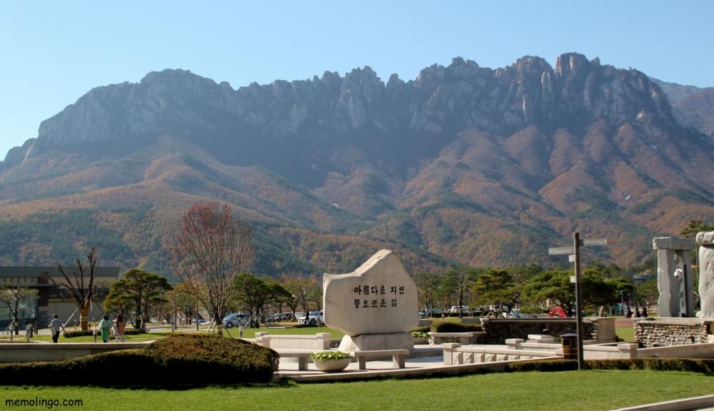 Mensaje en coreano frente a la Roca Ulsan Bawi