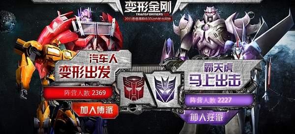 transformers online  mmorpg