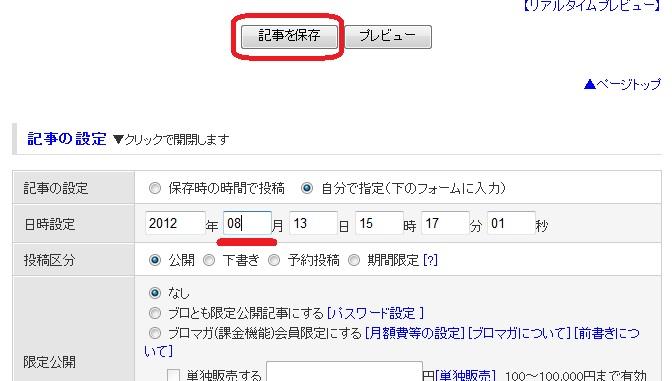FC2ブログの日付設定