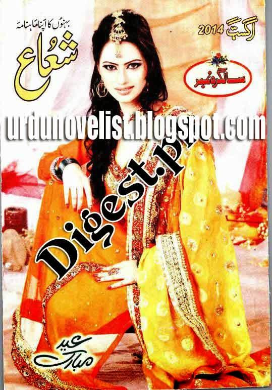 Shuaa Digest August 2014
