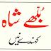 Kehndey Nain by Baba Bullhey Shah