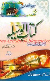 Kitab Al Wasila