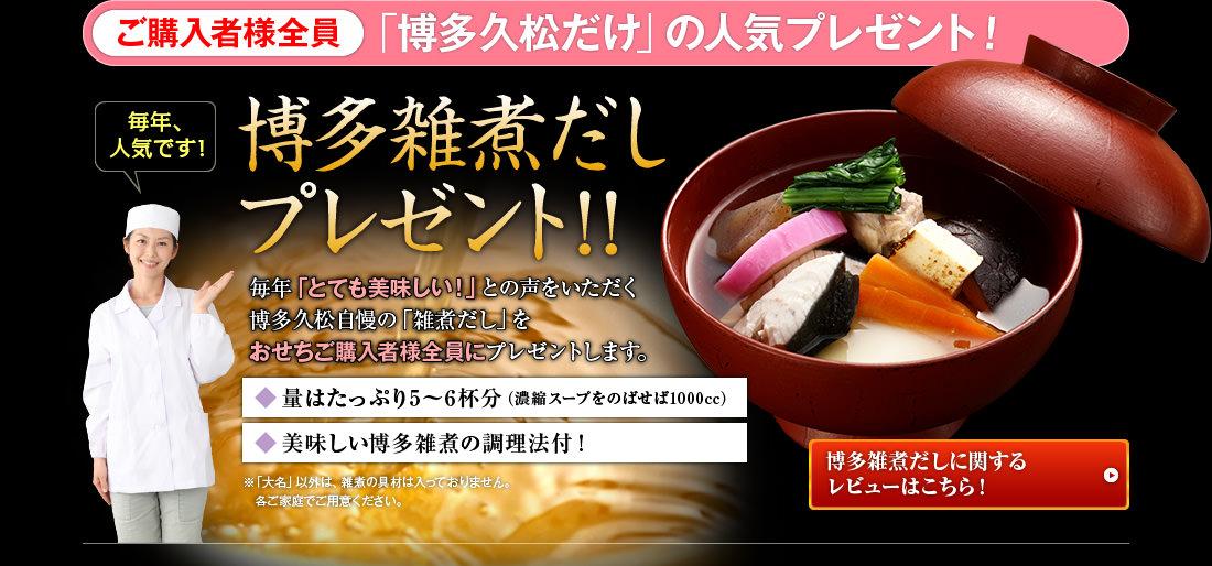博多久松 和洋折衷定番おせち料理3人前 『春日』 12