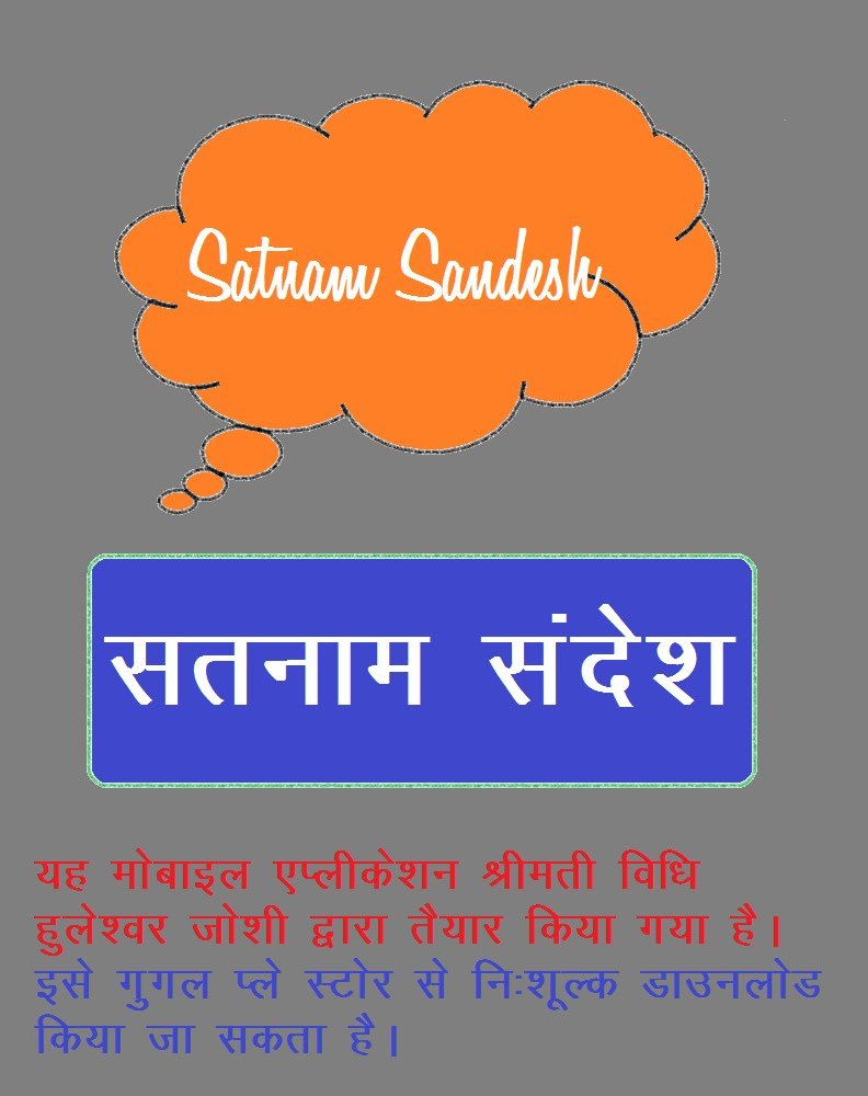 Satnam Sandesh - Messenger Mobile Application