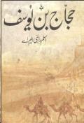 Hujjaj Bin Yosuf book pdf