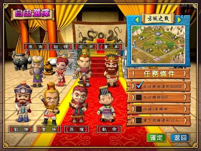 報數!三國演義繁體中文硬碟綠色免安裝版+密技下載,三國題材大富翁益智老遊戲!