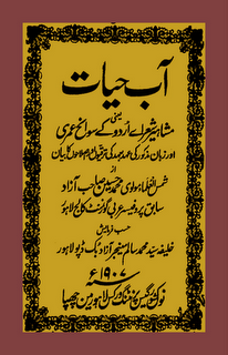 Aab e Hayat By Muhammad Hussain Azad