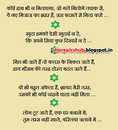 Hindi Shayari For God http://sharepicshub.blogspot.com/2013/03/hindi-shayari-two-lines-hindi-shayari.html