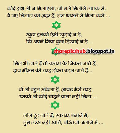 hindi shayari two lines hindi shayari of bashir badr share pics hub