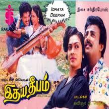 Watch Idhaya Deepam (1989) Tamil Movie Online