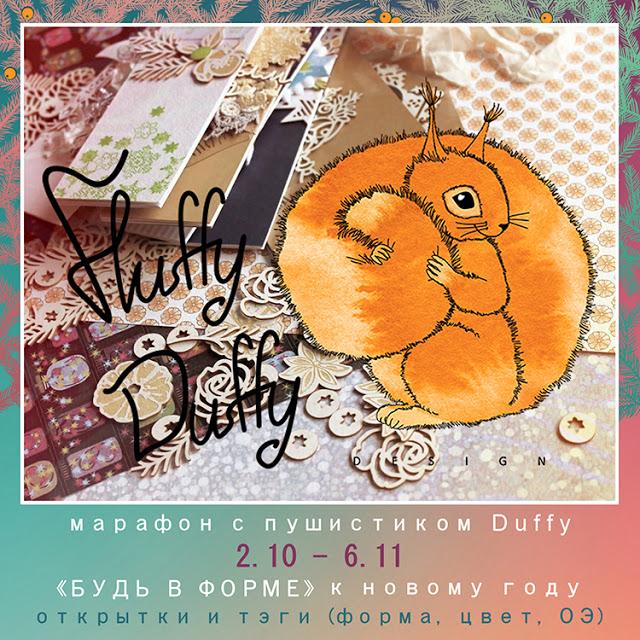 «БУДЬ В ФОРМЕ» - это наш марафон новогодних открыток и тэгов!