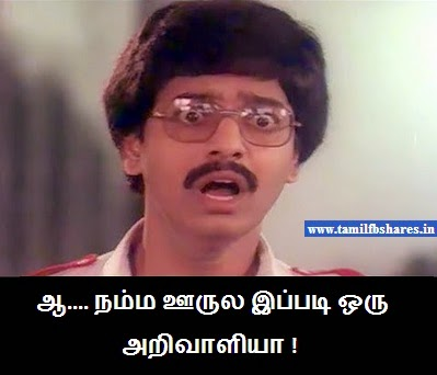 MY Reaction in Tamil: July 2014 Vadivelu Crying
