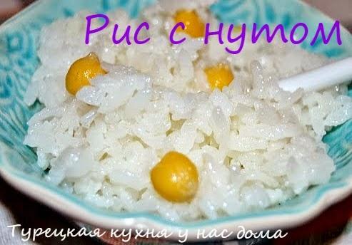 Рассыпчатый рис с горохом нут