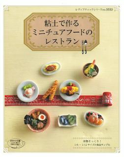 粘土で作るミニチュアフードのレストラン 本物そっくり!1/6~1/12サイズの食品サンプル [Nendo De Tsukuru Miniature Food No Restaurant Hommono Sokkuri! 1 / 6 1 / 12 Size No Shokuhin Sample]