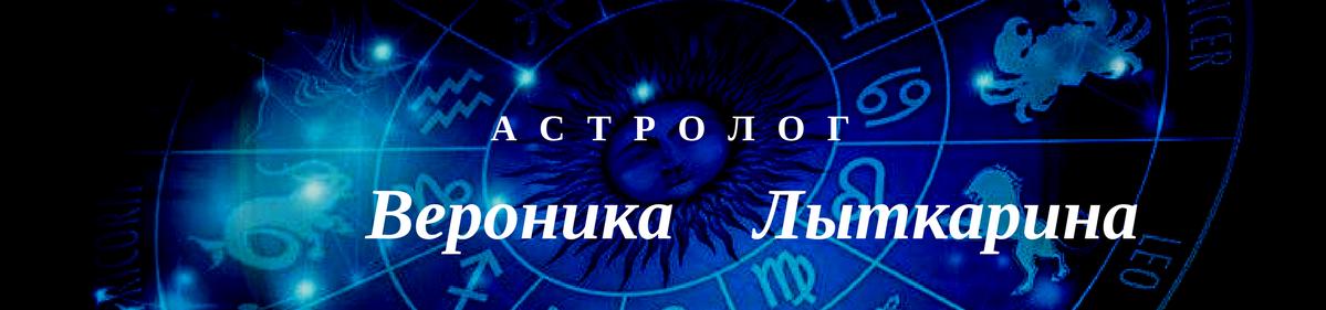 Блог астролога Вероники Лыткариной