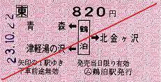JR東日本 鶴泊駅 常備軟券乗車券1 矢印式