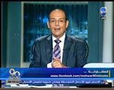 برنامج 90 دقيقة  -- مع محمد شردى -- حلقة يوم  الإثنين 15-9-2014