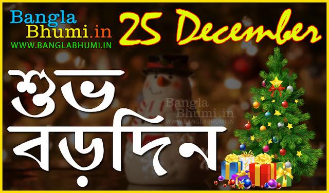 Bengali Christmas Greetings Wallpaper - Subho Borodin Bangla Wish Wallpaper