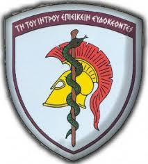 424 Γενικό Στρατιωτικό Νοσοκομείο Εκπ/σεως