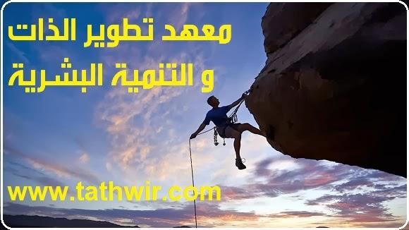 من اسرار النجاح .. الاصرار و التحدي  Secrets of Success Determination and challenge