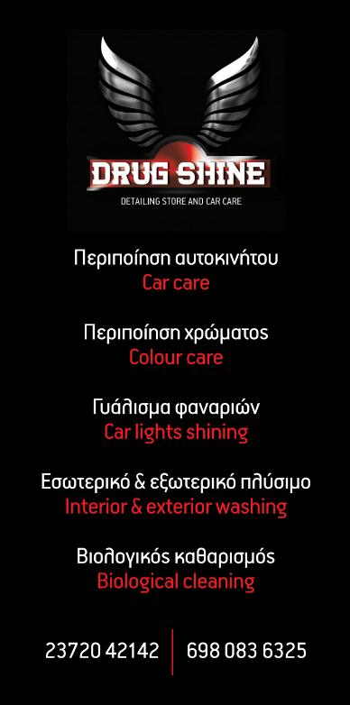 DRUG SHINE Περιποίηση αυτοκινήτου