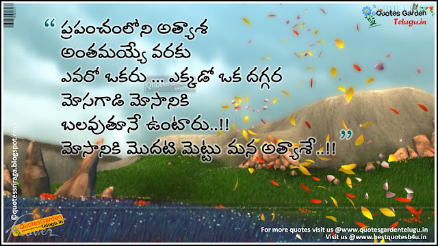 telugu cheating belief quotes