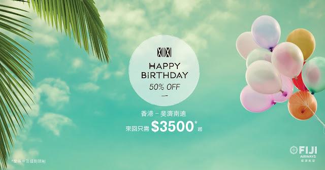 破HK$5000,超平!斐濟航空 - 香港【直航】斐濟 (楠迪) $3500起(連稅$4917),9至10月出發。