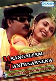 Mangalyam tantunanena song free download