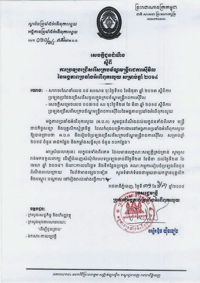 http://www.cambodiajobs.biz/2014/04/45-positions-anti-corruption-unit-acu.html