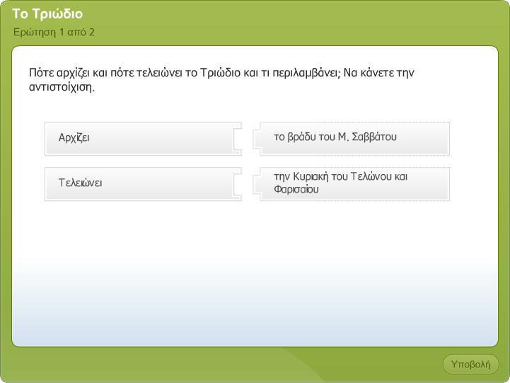 http://ebooks.edu.gr/modules/ebook/show.php/DSGL-A106/116/899,3354/Extras/Html/kef2_en29_quiz_triwdio_popup.htm