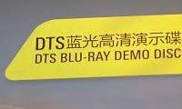 DTS試片Blu-ray