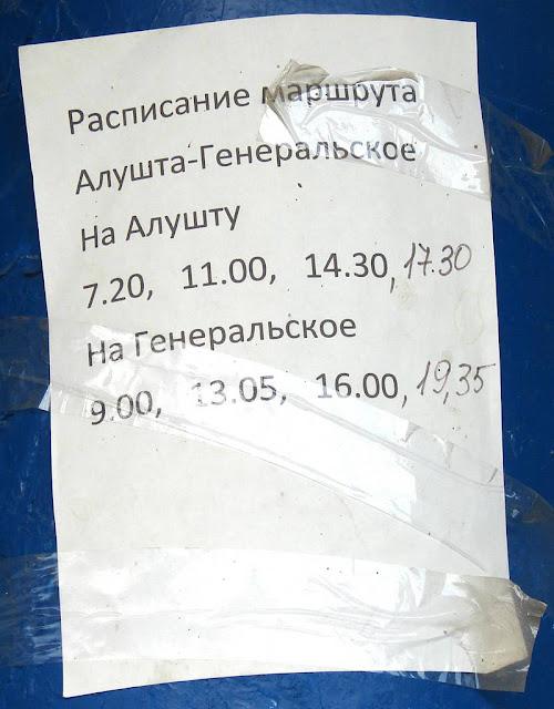 Расписание автобусов Алушта-Генеральское