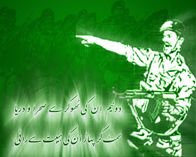 http://4.bp.blogspot.com/-4fboT5b-27I/TkuvKf7GCII/AAAAAAAACf0/TmHDhFIf2hQ/s1600/Pakistan-Defence-Day-6th-September-003.jpg