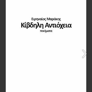 Ειρηναίος Μαράκης, Κίβδηλη Αντιόχεια (ποιήματα)